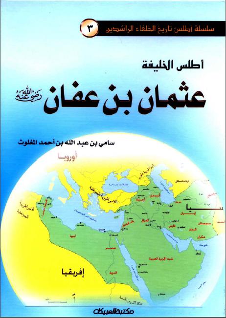 اطلس الخليفة عثمان عفان الله 11917_1314549492.png