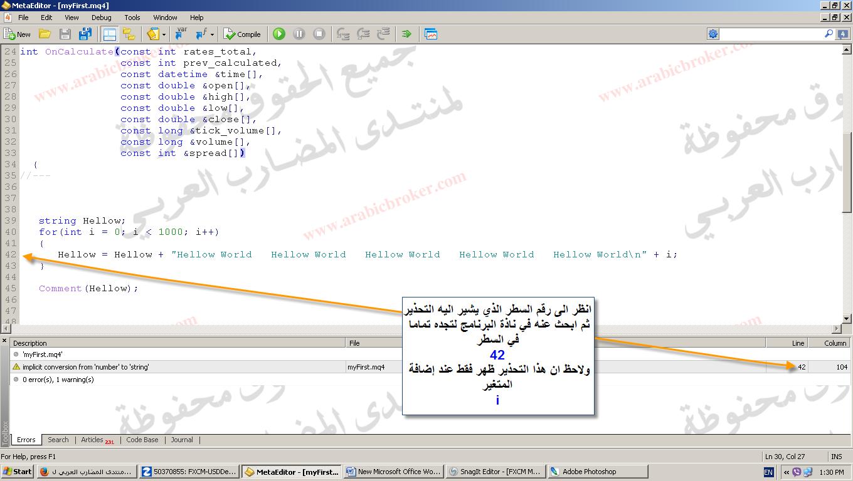 تعلم البرمجة باسهل طريقة......الحلقة الثالثة 13926_1413974163.png