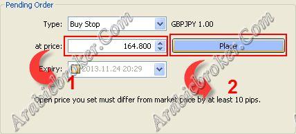 أنواع أوامر الشراء البيع الفورى 14326_1385319488.jpg
