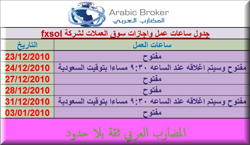 جدول ساعات العمل والاجازات لسوق 1700_1293095375.png