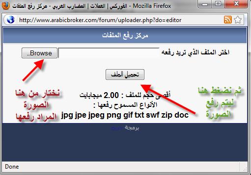 طريقة الصور خلال المضارب العربي 1700_1298152970.png