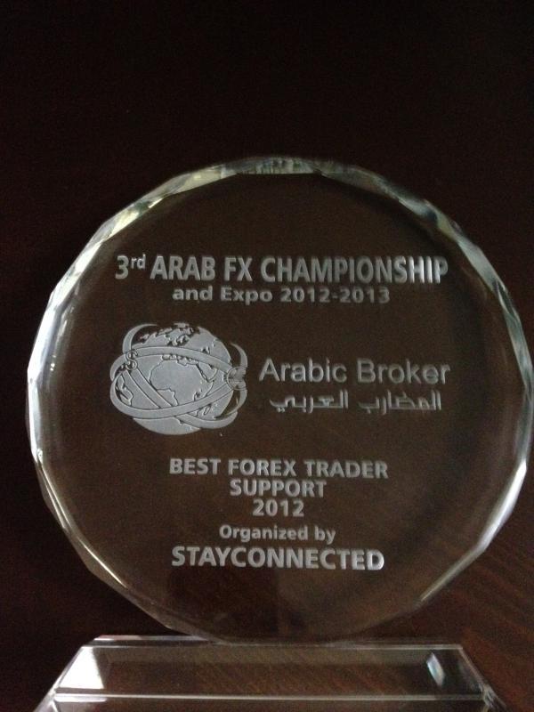 المضارب العربي يحقق best forex 1700_1347624654.jpg