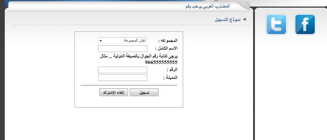 توصيات المضارب العربي مجانا للاعضاء 1700_1363562048.png