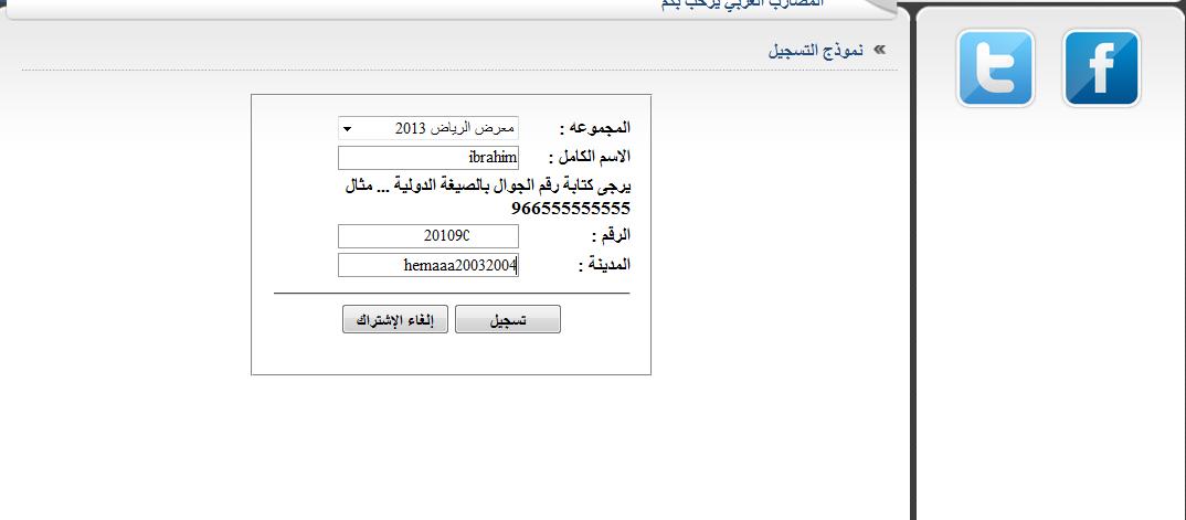 توصيات المضارب العربي مجانا للاعضاء 1700_1363562130.png