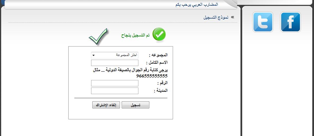 توصيات المضارب العربي مجانا للاعضاء 1700_1363562405.png