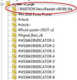 مؤشر الأخبار إصدارIN10TION NewsReader v09.99i 1820_1312140355.jpg