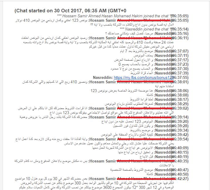 احذر بونص شركة نصابة وعروض 25196_1509351458.png