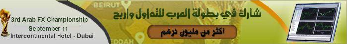 المضارب العربي يشارك بمعرض سبتمبر 5407_1347266702.jpg