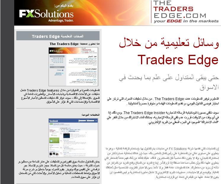 شركة Solutions تطلق صحيفة Traders 7144_1300037492.jpg