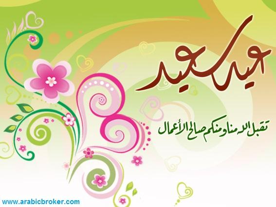 تهنىء أسرة المضارب العربى الامه 7898_1443037832.jpg