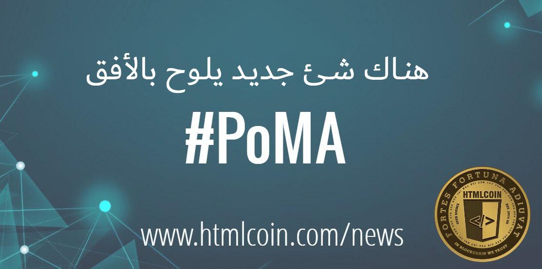 عملة الـ HTML تطلق تحسين على شبكتها بمشروع P.O.M.A
