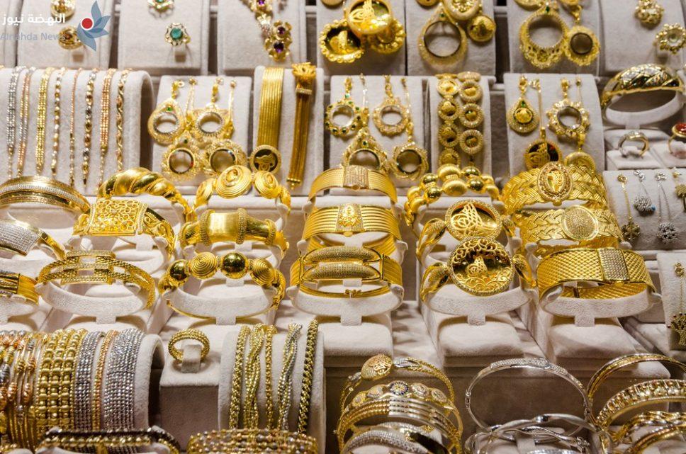 أسعار الذهب اليوم في مصر الأربعاء 18-11-2020