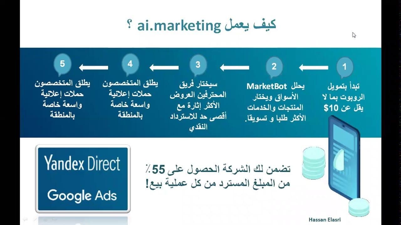 اي ماركتنج AI Marketing هدية 50 دولار