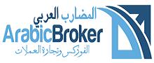 المضارب العربي Arabic Broker